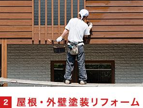 2.屋根・外壁塗装リフォーム